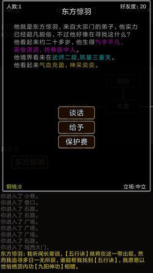 文字类修真游戏推荐