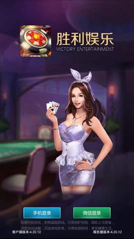 胜利棋牌游戏手机版下载