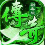 剧毒传奇绿色版