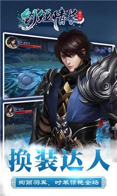 剑短情长最新版下载