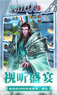 剑短情长正式版下载
