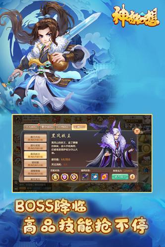 神奇幻想安卓app下载安装