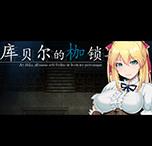库贝尔的枷锁中文版