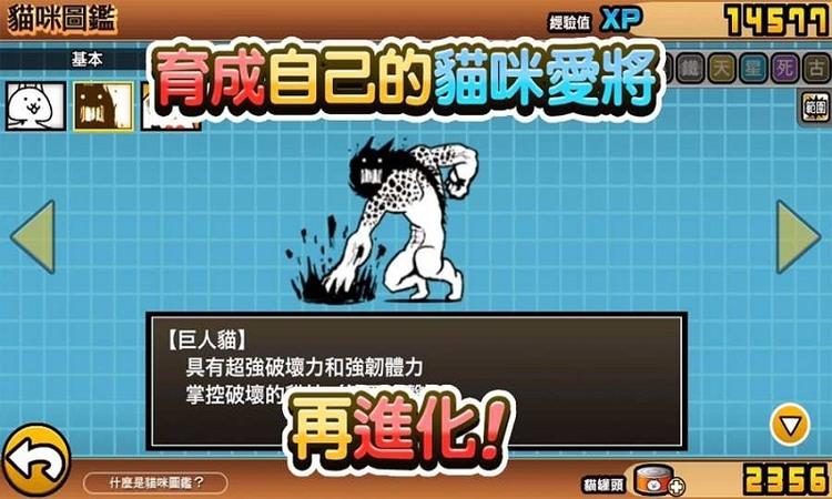 猫咪大战争中文版下载
