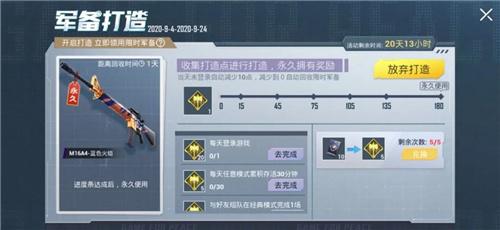 和平精英M16A4蓝色火焰皮肤获取方法