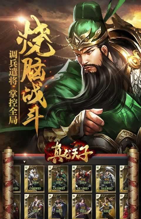 百龙争霸安卓版下载
