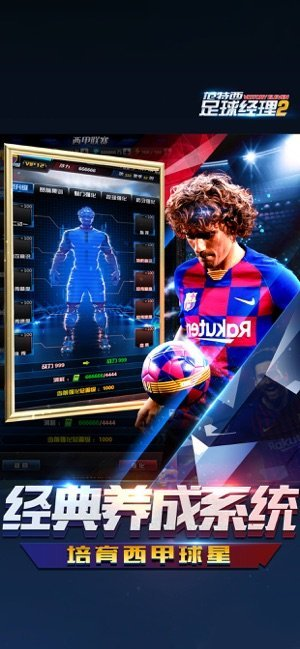 范特西足球经理2最新手机破解版下载