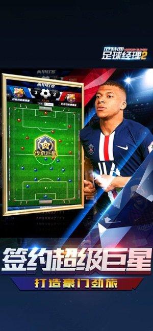 范特西足球经理2手游官方版下载