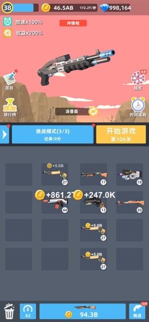 拇指枪王app下载