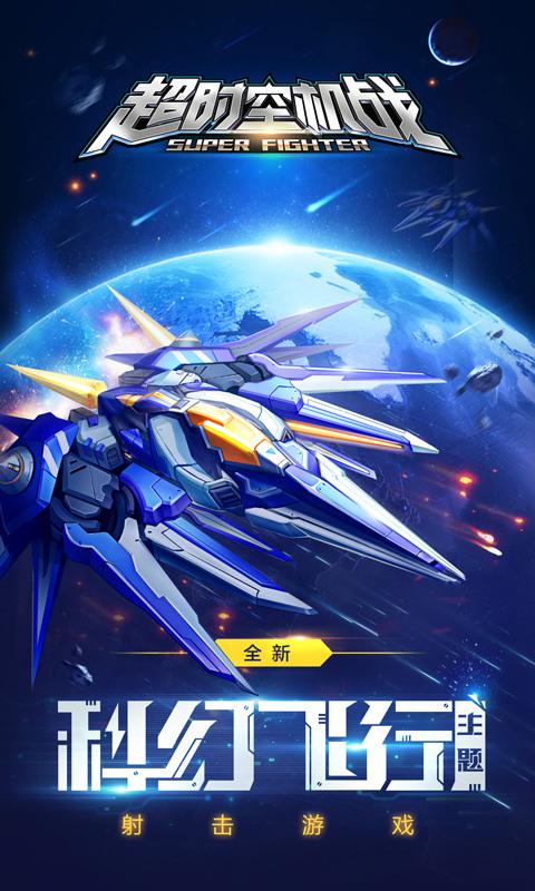 超时空机战最新官方下载