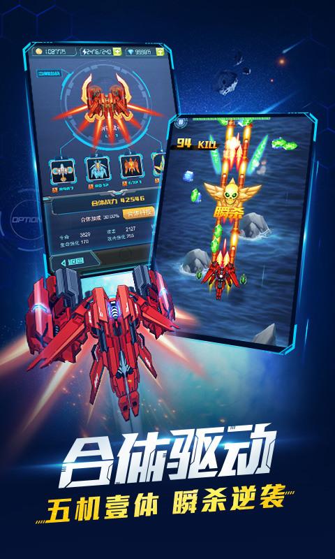 超时空机战最新版下载