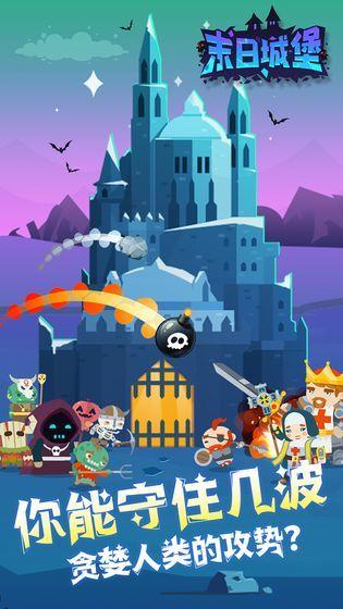 末日城堡苹果版