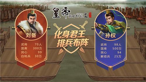 皇帝成长计划2官网最新版下载