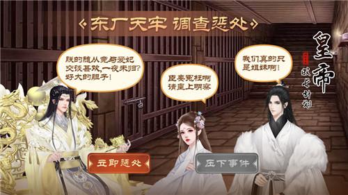 皇帝成长计划2免内购