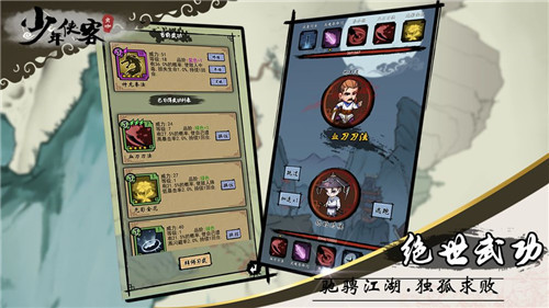 少年侠客安卓版下载v4.1.0