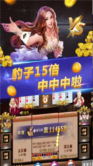 熊猫炸金花大厅手机游戏免费下载
