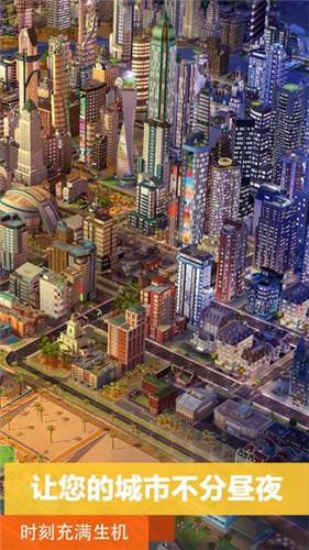 模拟城市我是市长手机破解版