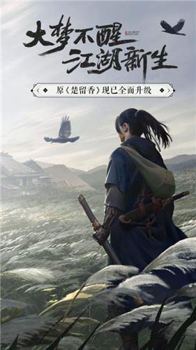 一梦江湖官网最新版下载