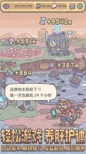 最强蜗牛官网最新版下载