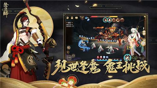 阴阳师iOS游戏下载