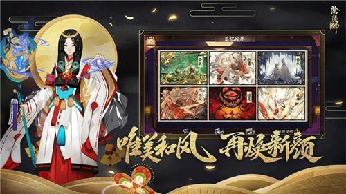 阴阳师网易官方最新版下载 v1.6.6