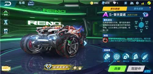 QQ飞车手游2020最新A车排行榜