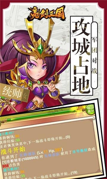 亮剑三国手游官方版下载