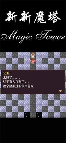 新新魔塔中文版下载