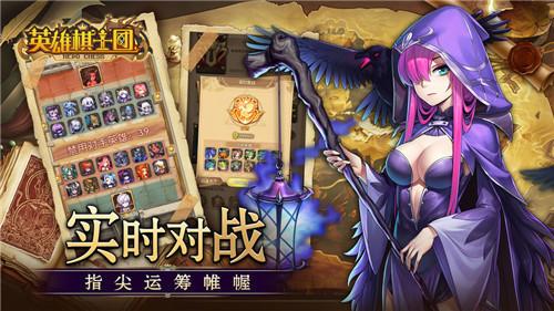 英雄棋士团最新版游戏下载