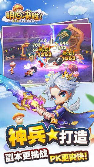 明日决胜游戏官方下载