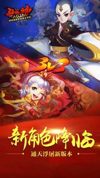 全民斗战神手游官网下载