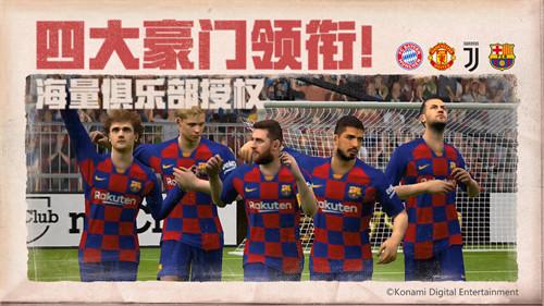 实况足球2020中文版下载