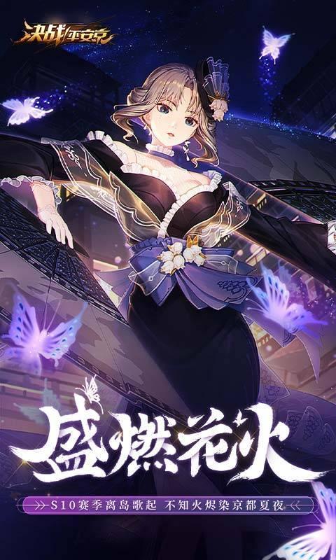 决战平安京最新版下载