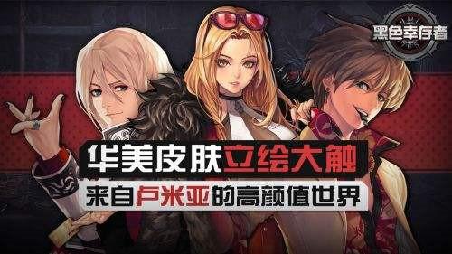 黑色幸存者中文版官网下载
