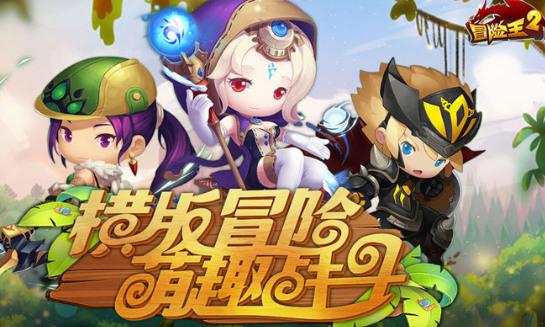 冒险王2最新版下载