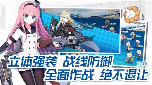 战舰少女R官方版