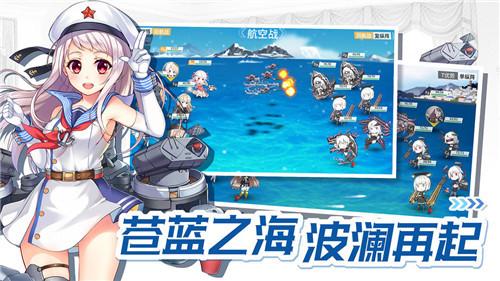 战舰少女R手游下载 v4.11.0