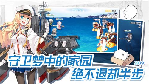 战舰少女RiOS版免费下载
