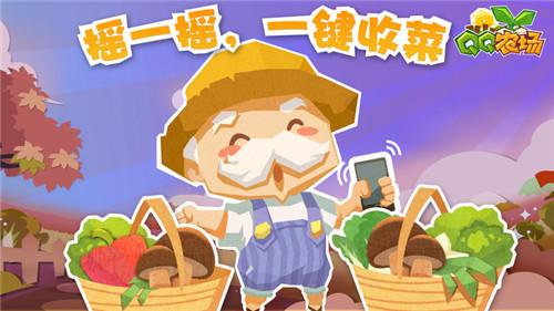 QQ农场iPhone版免费下载