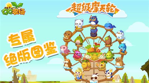 QQ农场最新版本官方下载