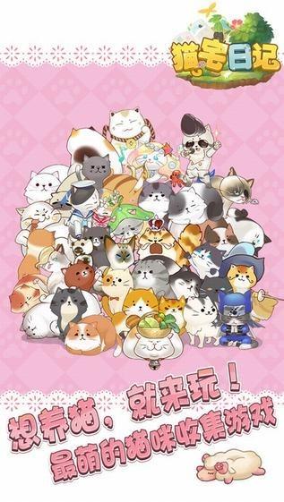 猫宅日记手机版下载