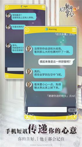 无法触碰的掌心中文版下载v2.01.31
