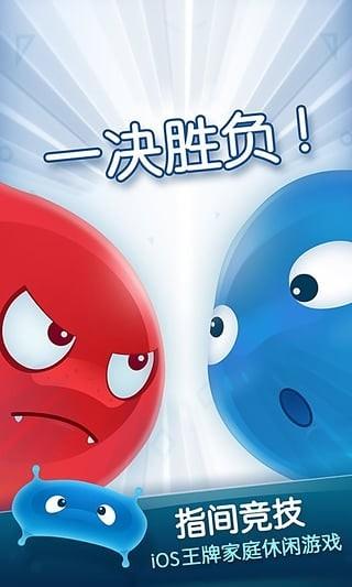 红蓝大作战2官方版安卓版下载