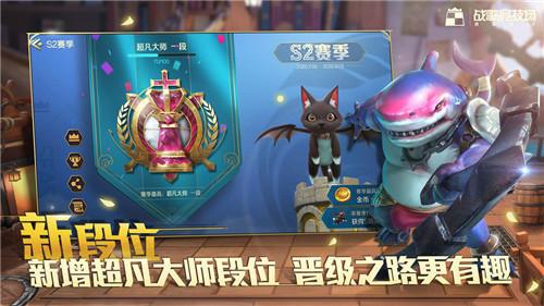 腾讯战歌竞技场手游官方版下载