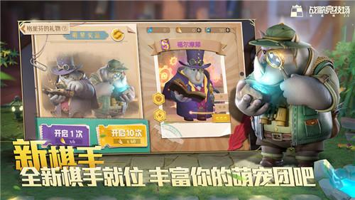 战歌竞技场安卓最新版手游下载v1.4.221
