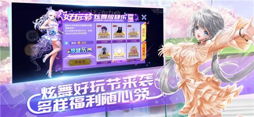 下载QQ炫舞游戏手机版