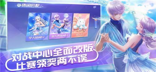 QQ炫舞手机版免费下载