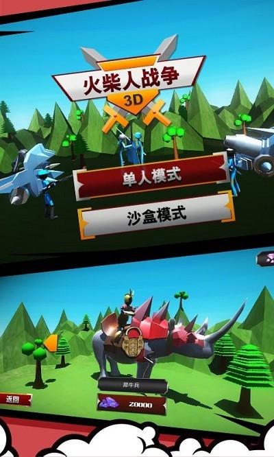 火柴人战争3D最新版下载