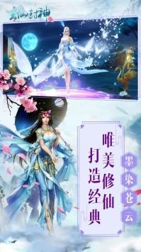 玄仙封神游戏下载