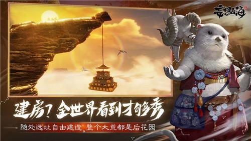 妄想山海最新官方正版下载